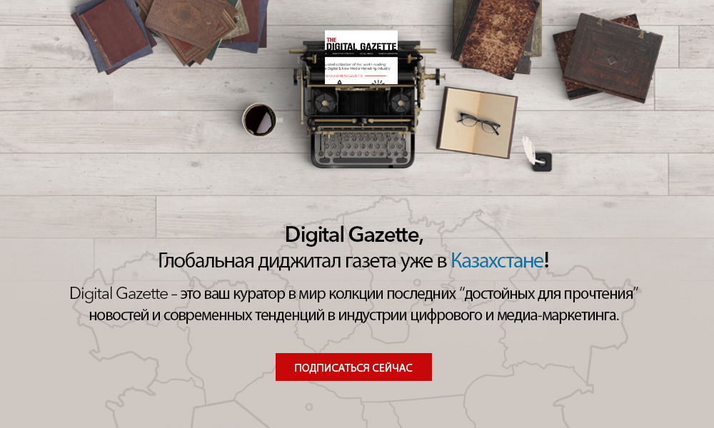 Digital Gazette